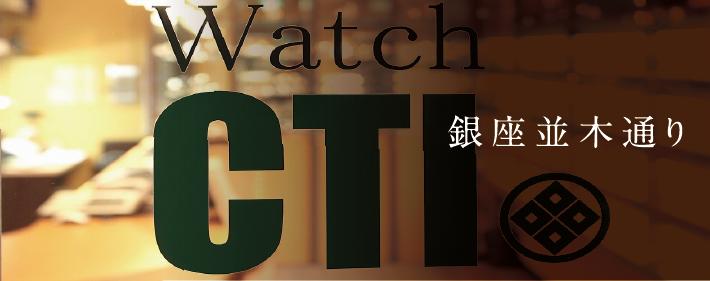 Watch CTI  東京・銀座のアンティークウォッチ販売・修理専門店 ( ウォッチCTI)ロレックス・セイコー・オメガ・IWC・ロンジン・シチズン・パテック・フィリップ・オリエント・タカノ・クロノグラフ・舶来/国産 Vintage Watch / Antique Watch SELLING & BUYING ROLEX SEIKO OMEGA CITIZEN LONGINES IWC JL PATEK OHILIPPE VACERON&CONSTANTIN ORIENT GRAND SEIKO