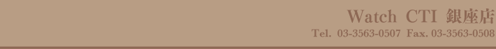 Watch CTI  東京・銀座のアンティークウォッチ販売 / 買取・修理専門店 ( ウォッチCTI)ロレックス・セイコー・オメガ・IWC・ロンジン・シチズン・パテック・フィリップ・オリエント・タカノ・クロノグラフ・舶来/国産 Vintage Watch / Antique Watch SELLING & BUYING ROLEX SEIKO OMEGA CITIZEN LONGINES IWC JL PATEK OHILIPPE VACERON&CONSTANTIN ORIENT GRAND SEIKO